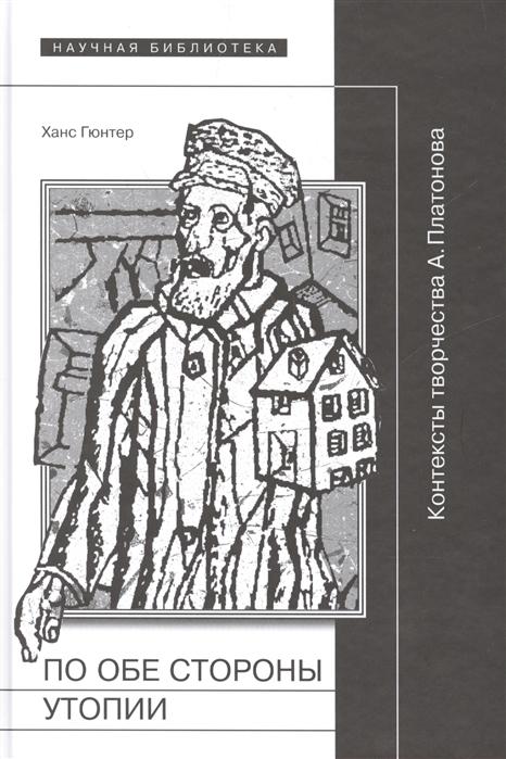 Гюнтер Х. По обе стороны утопии Контексты творчества А Платонова цена в Москве и Питере
