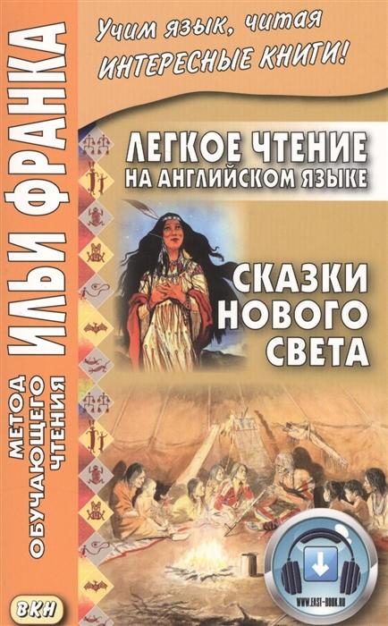 Mac Millan C. Легкое чтение на английском языке Сказки Нового Света читаем на английском часть 2 сказки