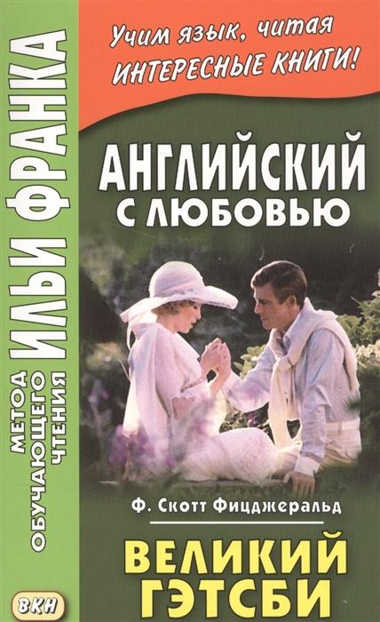 Фицджеральд Ф. Английский с любовью Великий Гэтсби