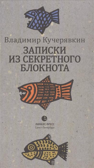 Кучерявкин Записки из секретного блокнота Лирический дневник татиана северинова изблокнота памяти