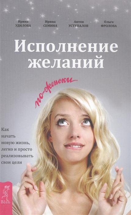 Удилова И., Уступалов А., Семина И., Фролова О. Исполнение желаний по-женски цены