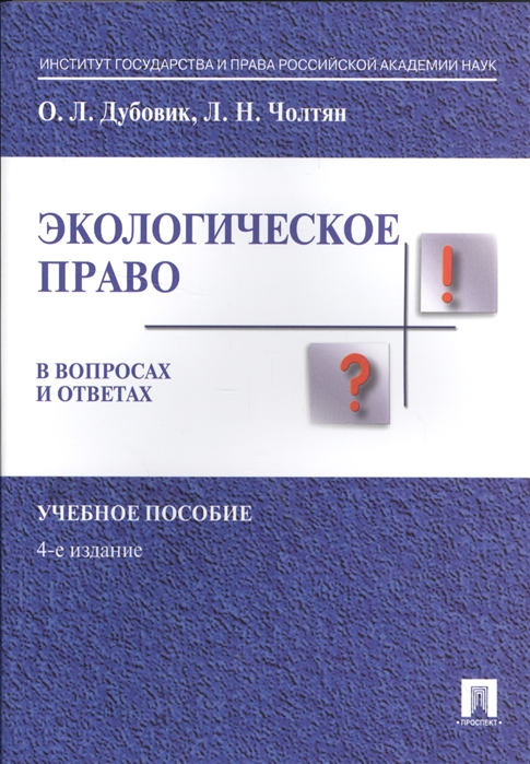 Дубовик О., Чолтян Л. Экологическое право в вопросах и ответах Учебное пособие