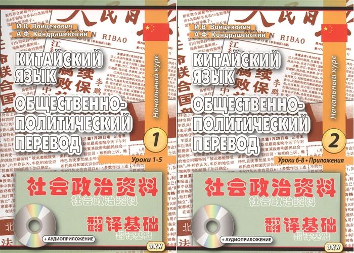 Войцехович И., Кондрашевский А. Китайский язык Общественно-политический перевод Начальный курс Книга 1 CD Уроки 1-5 Книга 2 Уроки 6-8 комплект из 2 книг