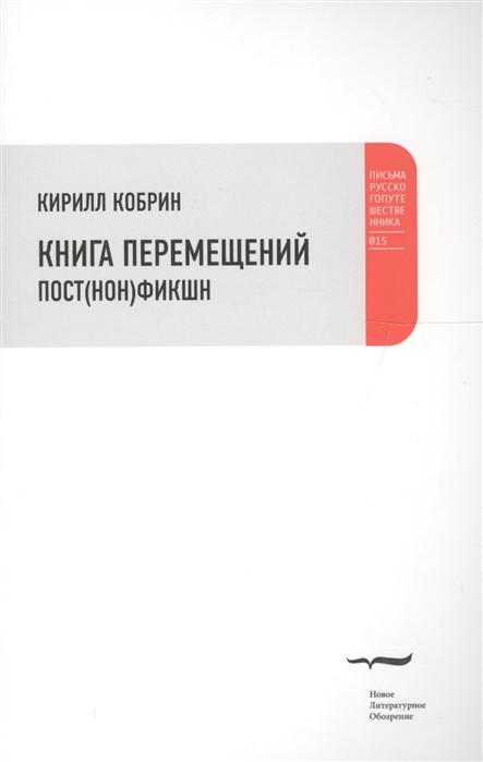 Кобрин К. Книга перемещений пост нон фикшн