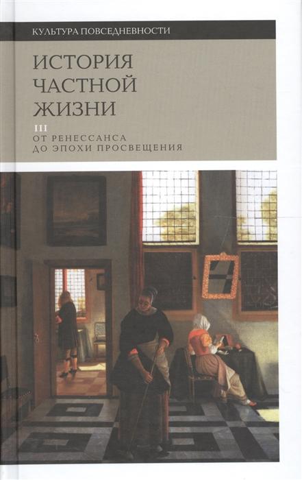 Арьес Ф. История частной жизни Том 3 От Ренессанса до эпохи Просвещения