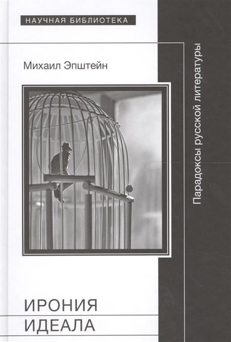 купить Эпштейн М. Ирония идеала Парадоксы русской литературы дешево