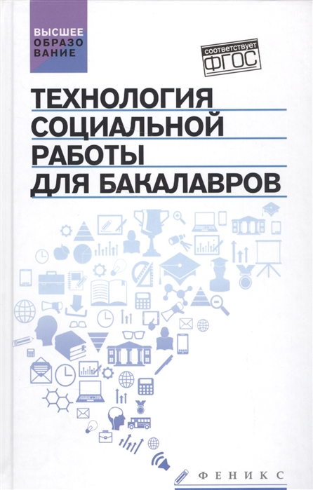 купить Кумыкав А. (ред.) Технология социальной работы для бакалавров Учебник по цене 663 рублей