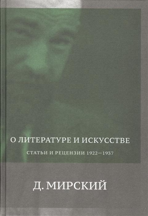 Мирский Д. О литературе и искусстве Статьи и рецензии 1922-1937