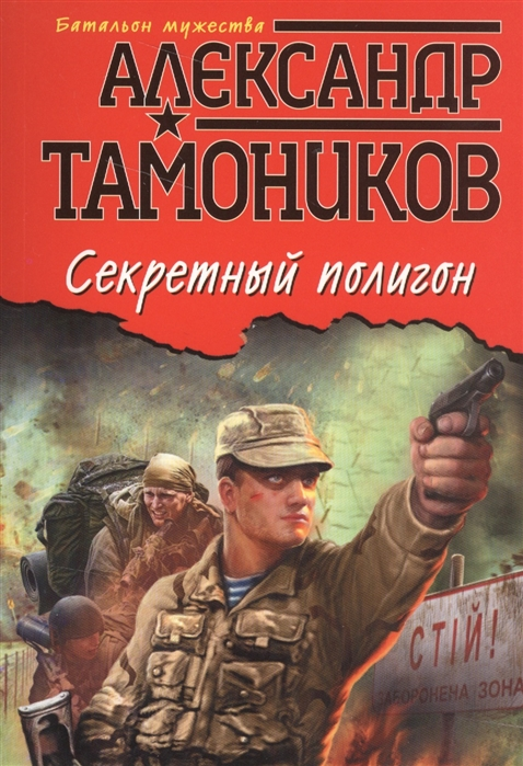 Тамоников А. Секретный полигон