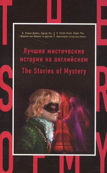 Дойль А., Ирвинг В. и др. Лучшие мистические истории на английском The Stories of Mystery mystery stories
