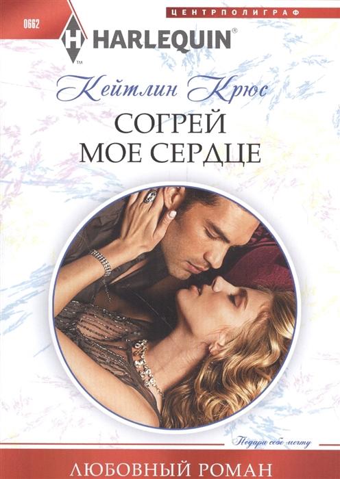Крюс К. Согрей мое сердце крюс к идеальная красота роман