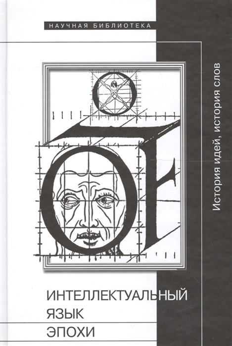 Интеллектуальный язык эпохи История идей история слов Сборник статей язык символов сборник статей