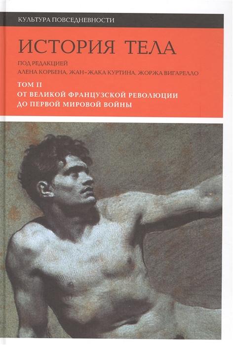 Корбен А., ред. История тела Том 2 От Великой французской революции до Первой мировой войны
