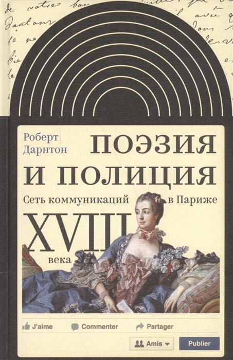 Дарнтон Р. Поэзия и полиция Сеть коммуникаций в Париже 18 века русская поэзия начала хх века дооктябрьский период