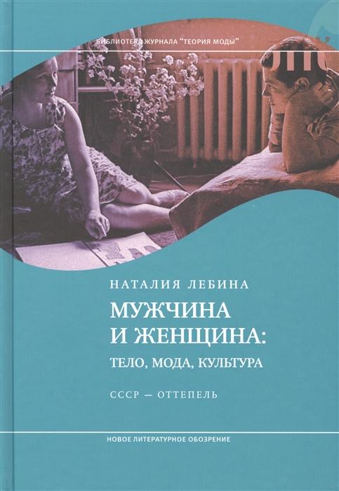 Мужчина и женщина тело мода культура СССР - оттепель