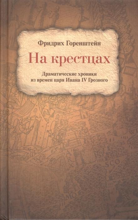 На крестцах Драматические хроники из времен царя Ивана IV Грозного