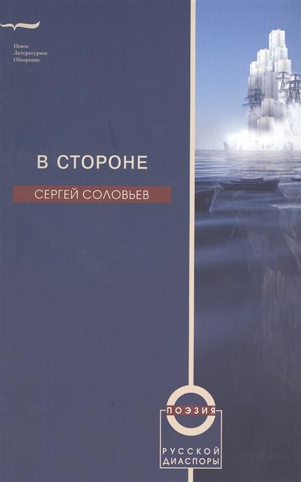 Соловьев С. В стороне Избранные стихотворения