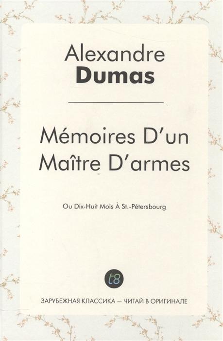 Dumas A. Memoires D un Maitre D armes dumas a memoires d un maitre d armes