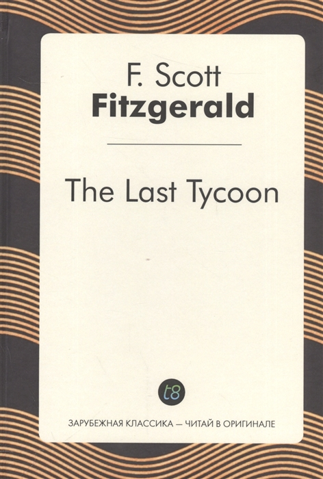 Fitzgerald S. The Last Tycoon lynne graham playboys the greek tycoon s disobedient bride the ruthless magnate s virgin mistress the spanish billionaire s pregnant wife