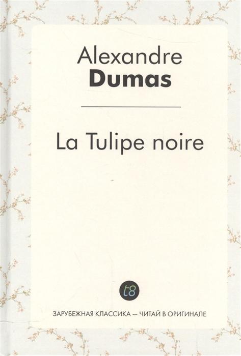 Dumas A. La Tulipe noire dumas alexandre la tulipe noire