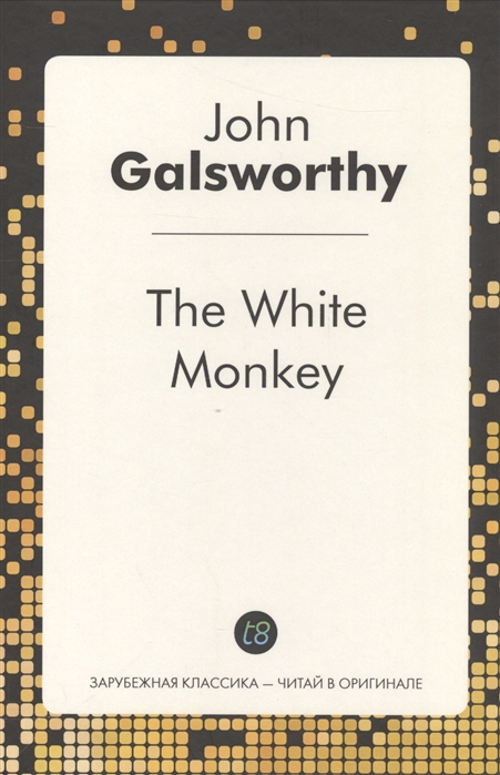 Galsworthy J. The White Monkey galsworthy j the white monkey белая обезьяна роман на англ яз galsworthy j