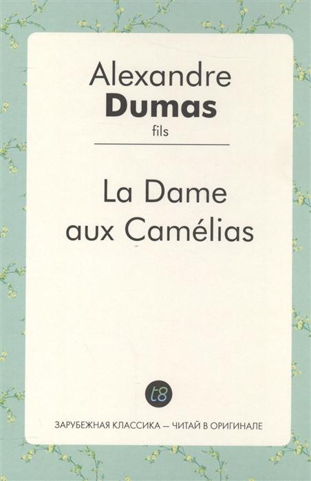Dumas A. (сын) La Dame aux Camelias la dame au petit chien