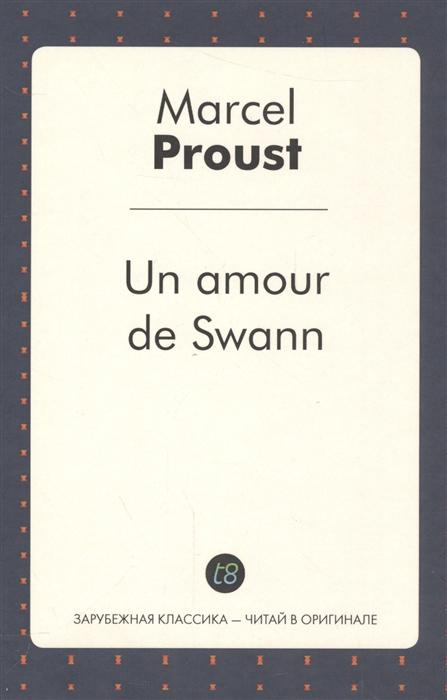 Proust M. Un amour de Swann proust marcel du cote de chez swann