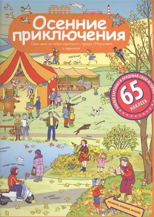 купить Запесочная Е. Осенние приключения по цене 534 рублей