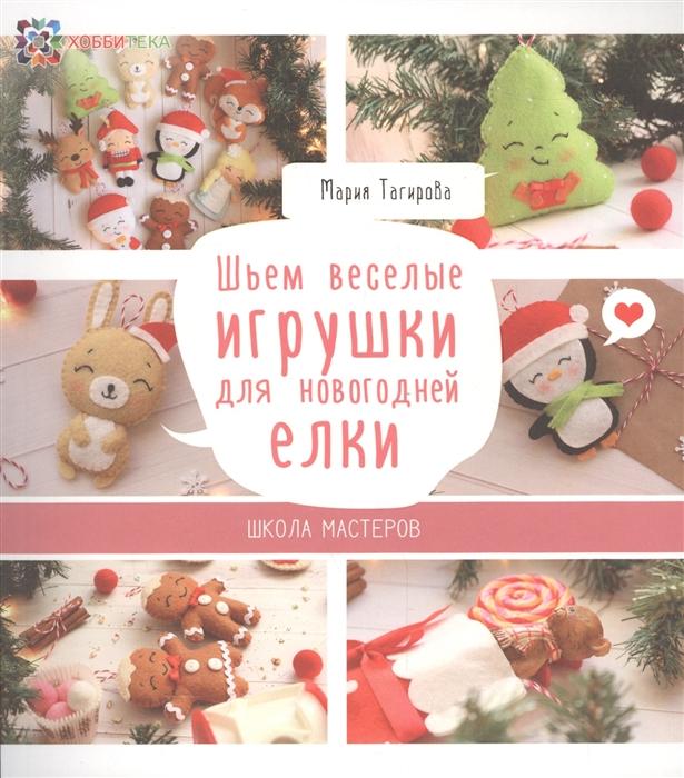 Тагирова М. Шьем веселые игрушки для новогодней елки драко м веселые игрушки из шариков для моделирования