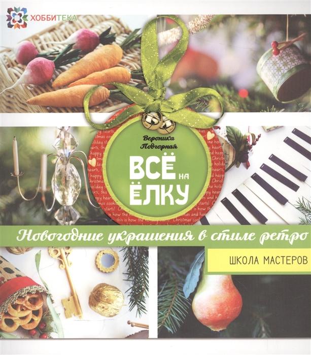 Подгорная В. Все на елку Новогодние игрушки в стиле ретро