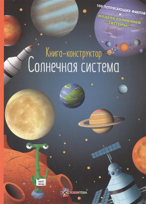 Купить Солнечная система, Хоббитека, Естественные науки