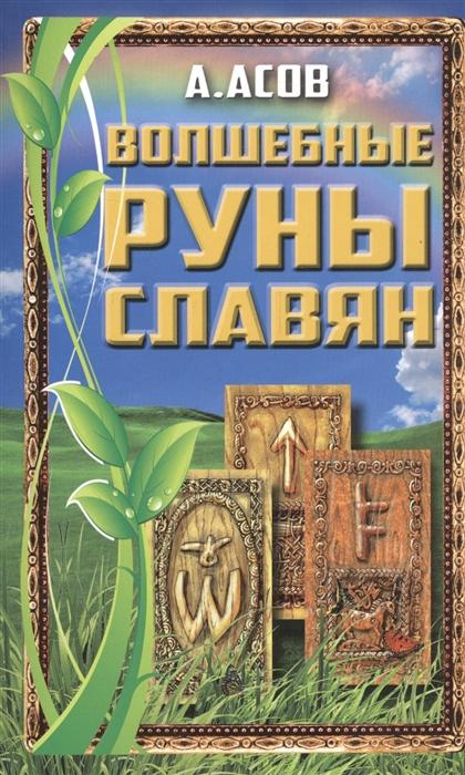 Асов А. Волшебные руны славян асов а и руны знаки и мистерии славян 2 е издание