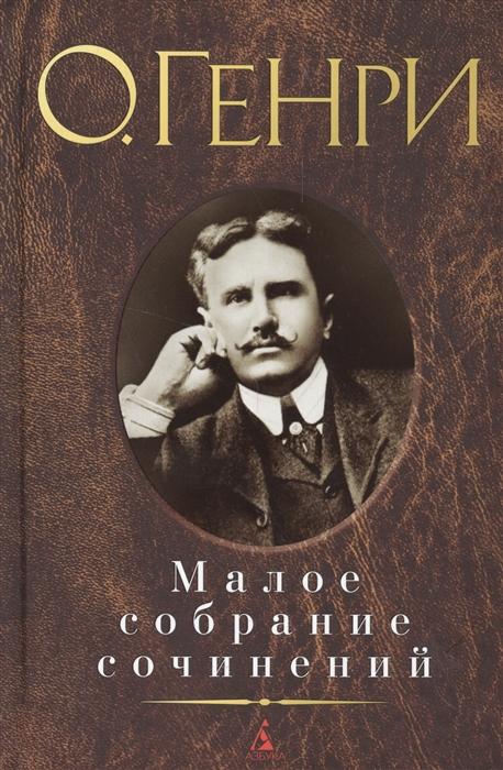 Генри О. Малое собрание сочинений генри о малое собрание сочинений