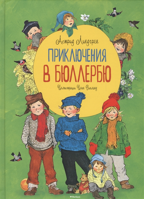 Купить Приключения в Бюллербю, Азбука СПб, Проза для детей. Повести, рассказы