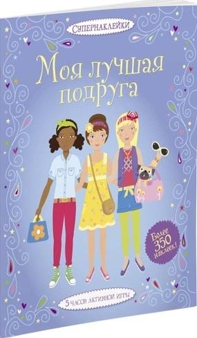 Купить Моя лучшая подруга, Азбука СПб, Книги с наклейками