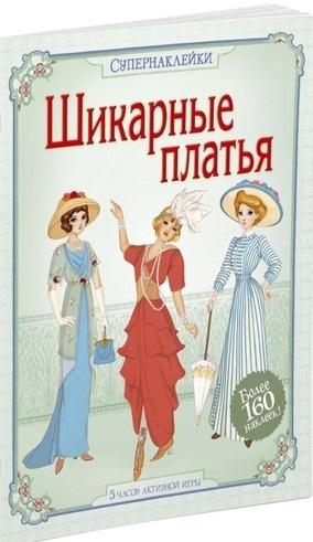 Бутикова М. (ред.) Шикарные платья