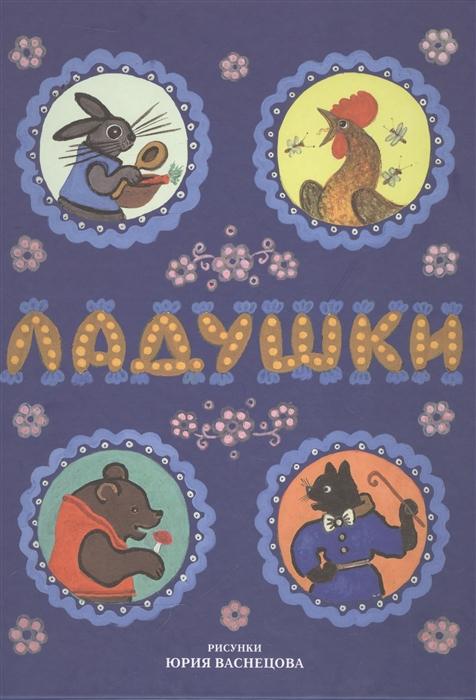 Купить Ладушки Русские народные сказки песенки потешки, Октопус, Фольклор для детей