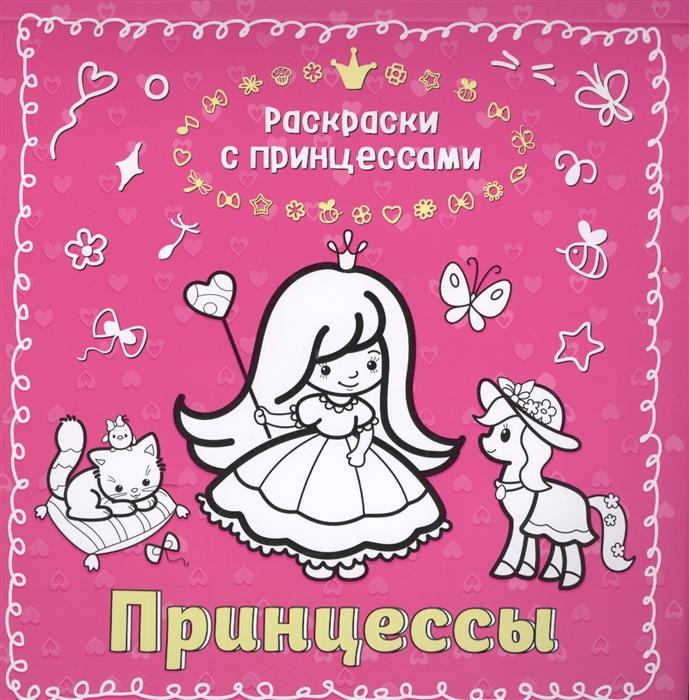 цена на Раскраски с принцессами Принцессы