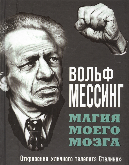 Магия моего мозга Откровения личного телепата Сталина