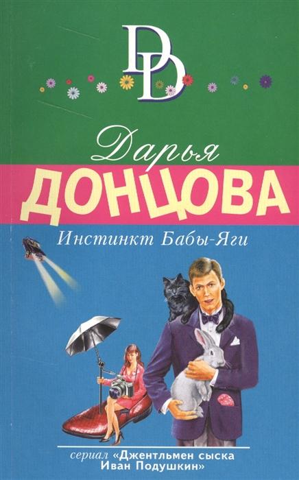 Донцова Д. Инстинкт Бабы-Яги деревянный конструктор избушка бабы яги последний богатырь disney