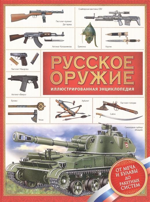 Русское оружие Иллюстрированная энциклопедия