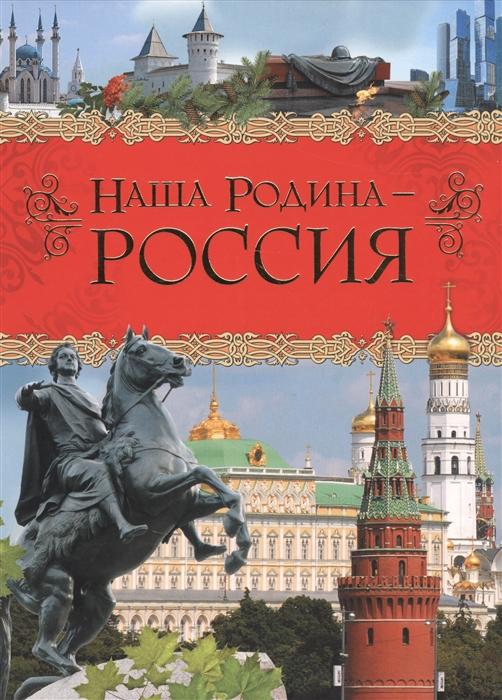 Алешков В., Данилко Е., Клюшник Л. и др. Наша Родина - Россия