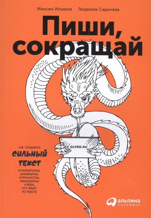 Ильяхов М., Сарычева Л. Пиши сокращай Как создавать сильный текст
