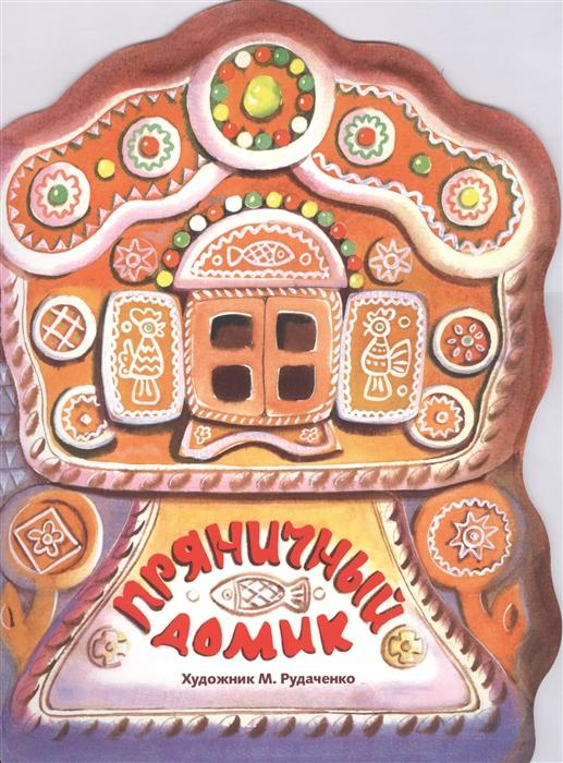 Пряничный домик Русская народная сказка