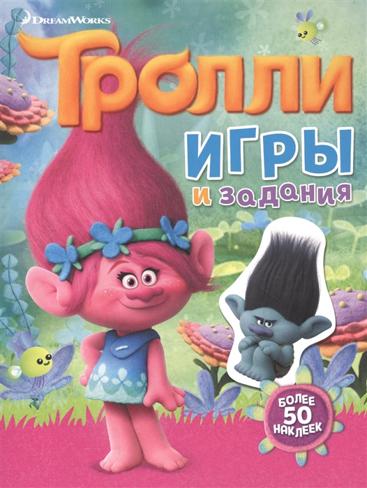 Ульянова М. (ред.) Тролли Игры и задания