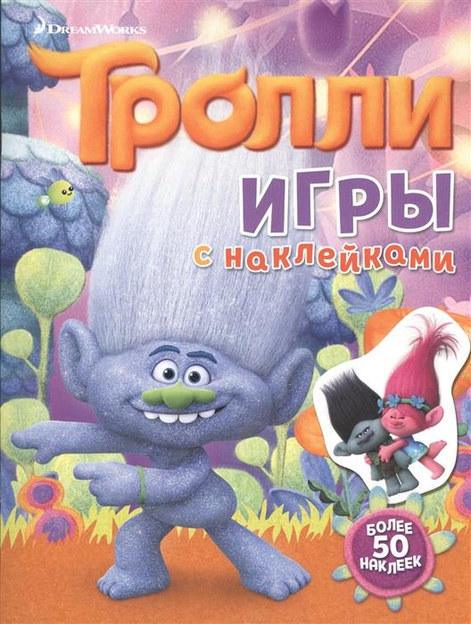 цена на Ульянова М. (ред.) Тролли Игры с наклейками