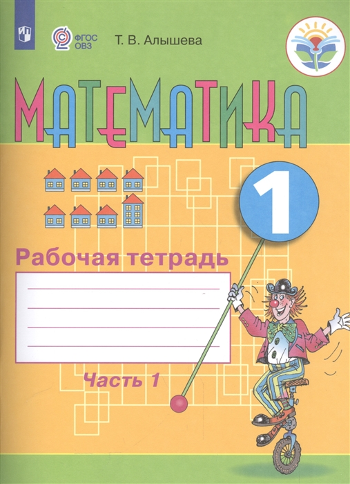 Алышева Т. Математика 1 класс Рабочая тетрадь Часть 1