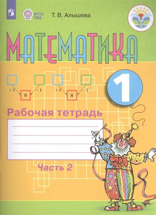 Алышева Т. Математика 1 класс Рабочая тетрадь Часть 2 алышева татьяна викторовна математика 1 класс рабочая тетрадь в 2 х частях часть 2 viii вид