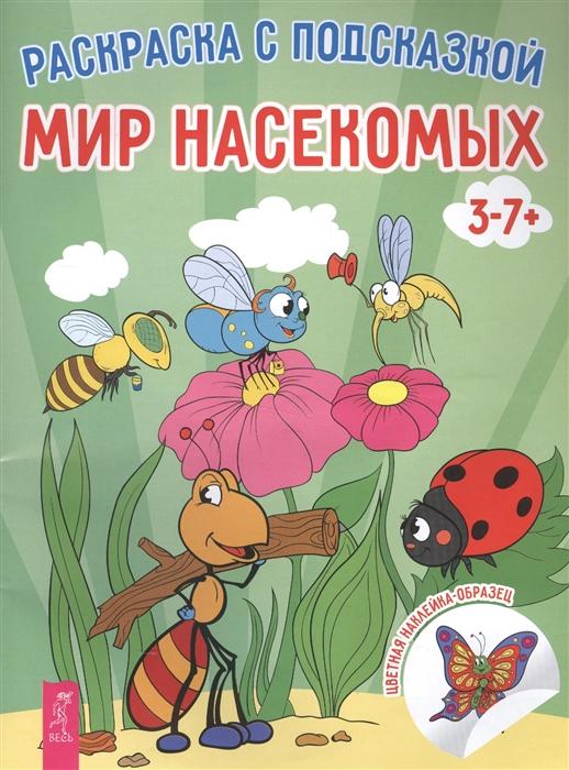 Купить Мир насекомых Раскраска с подсказкой цветная наклейка-образец, Весь СПб, Раскраски