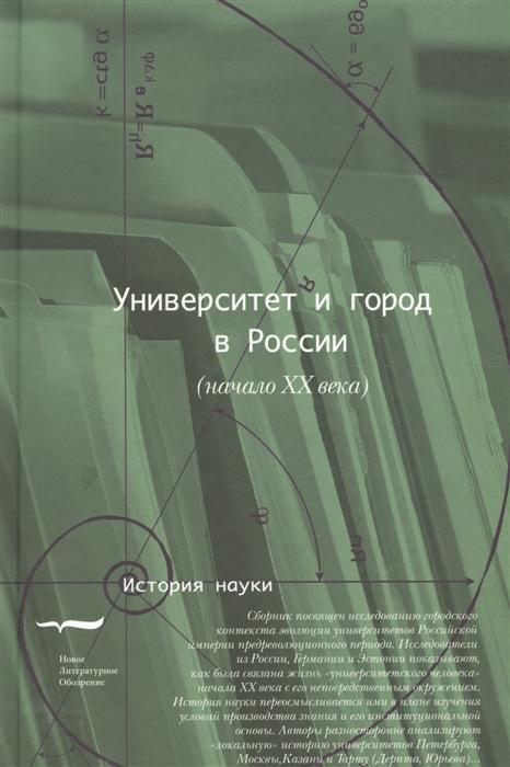 Маурер Т., Дмитриев А., ред. Университет и город в России начало ХХ века